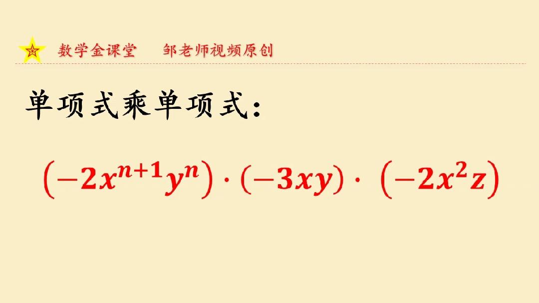 八年级数学上:单项式乘单项式,知识点梳理精讲