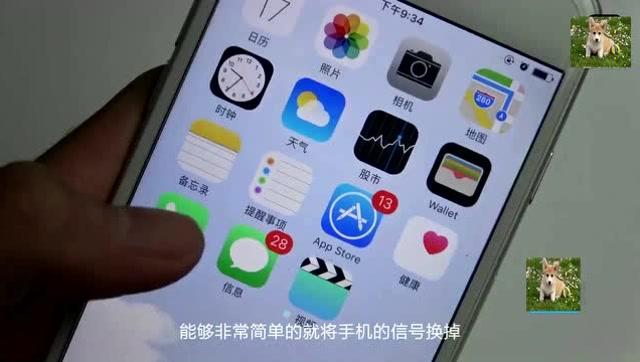 苹果手机信号图标不喜欢?教你怎么换掉,太实用了!