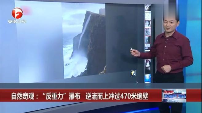 """自然奇观:""""反重力""""瀑布 逆流而上冲过470米绝壁"""