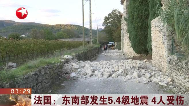 法国:东南部发生5.4级地震 4人受伤