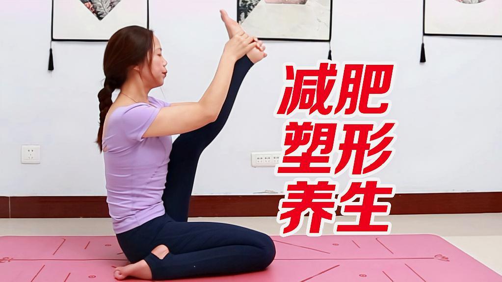 健康瑜伽瘦身肚子
