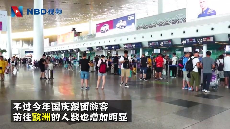 视频丨国庆假期或有近8亿人次出游,哪些地方人多?如何规划行程?