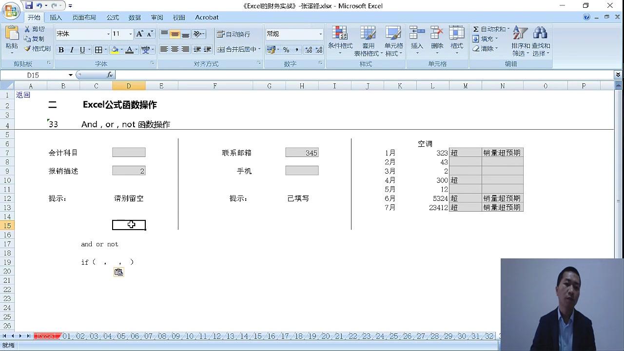 常用Excel公式函数大全(全)