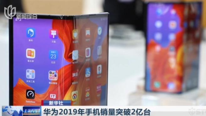 新华社:华为2019年手机销量突破2亿台