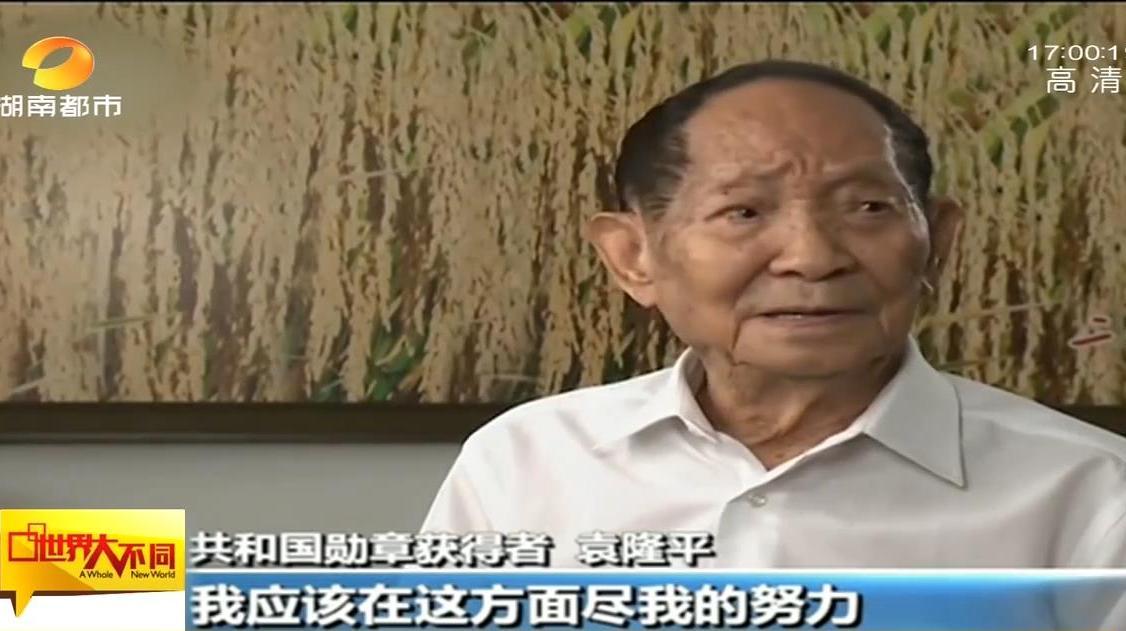 共和国勋章获得者袁隆平:把饭碗掌握在中国人自己手上