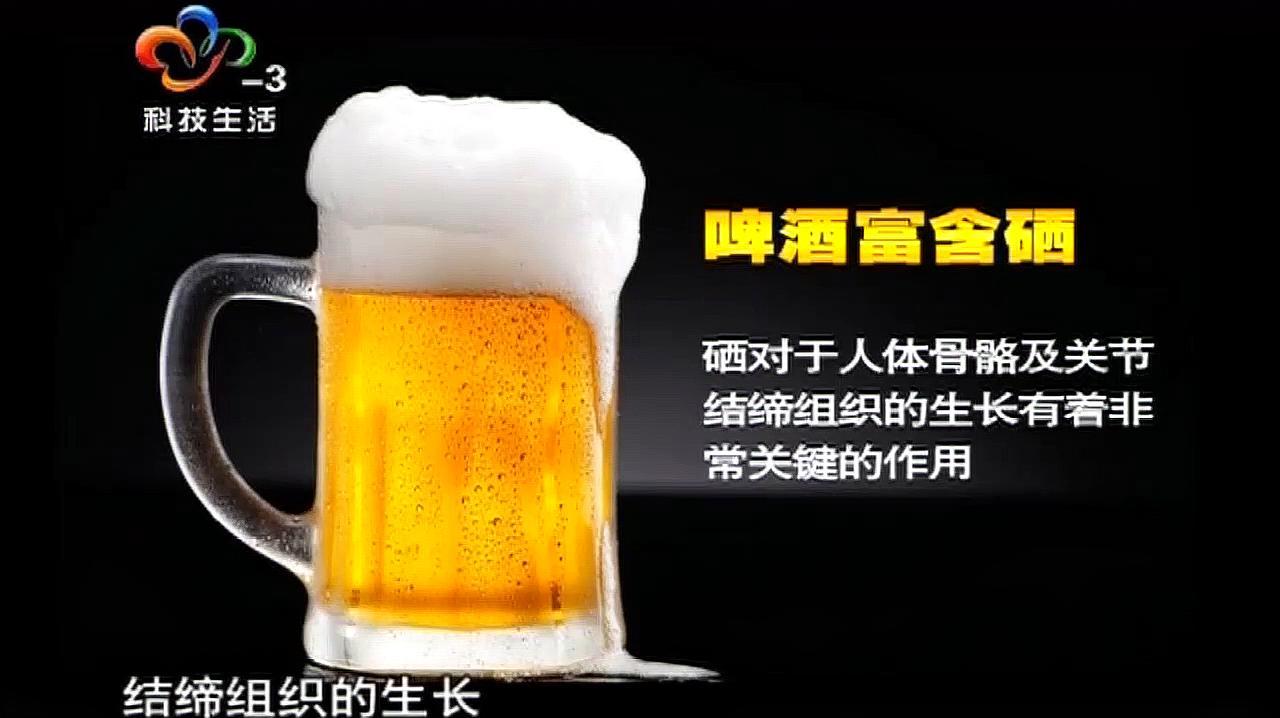 啤酒富含硒对骨骼关节生长有好处,大厨教你做道独特的补钙食疗