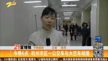 今晚6点 杭州市区一公交车与大巴车相撞