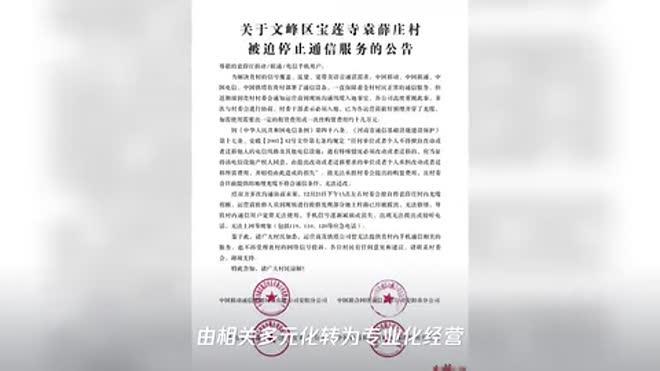 TCL集团拟更名为TCL科技;三大运营商拉黑河南一村庄