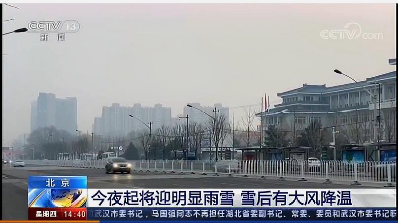 北京今夜起将迎明显雨雪 雪后有大风降温