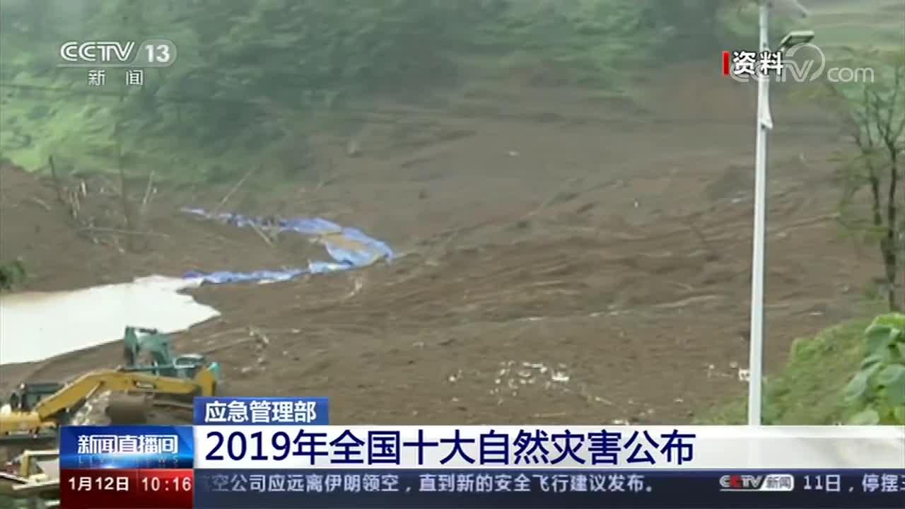 「新闻直播间」应急管理部 2019年全国十大自然灾害公布