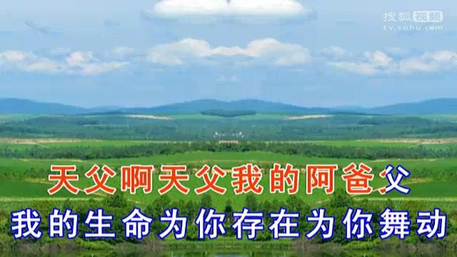 爱愹�'��m_00m_h.264  04:28  搜狐视频 爱永相依(周集教会)(清晰)_960x640_2.