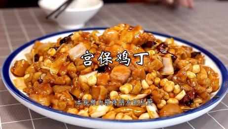 宫保鸡丁,贵州、四川十大经典名菜