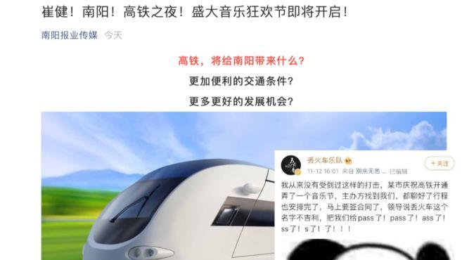 主办方回应丢火车名字不吉利:年轻人调侃,高铁开了再邀请