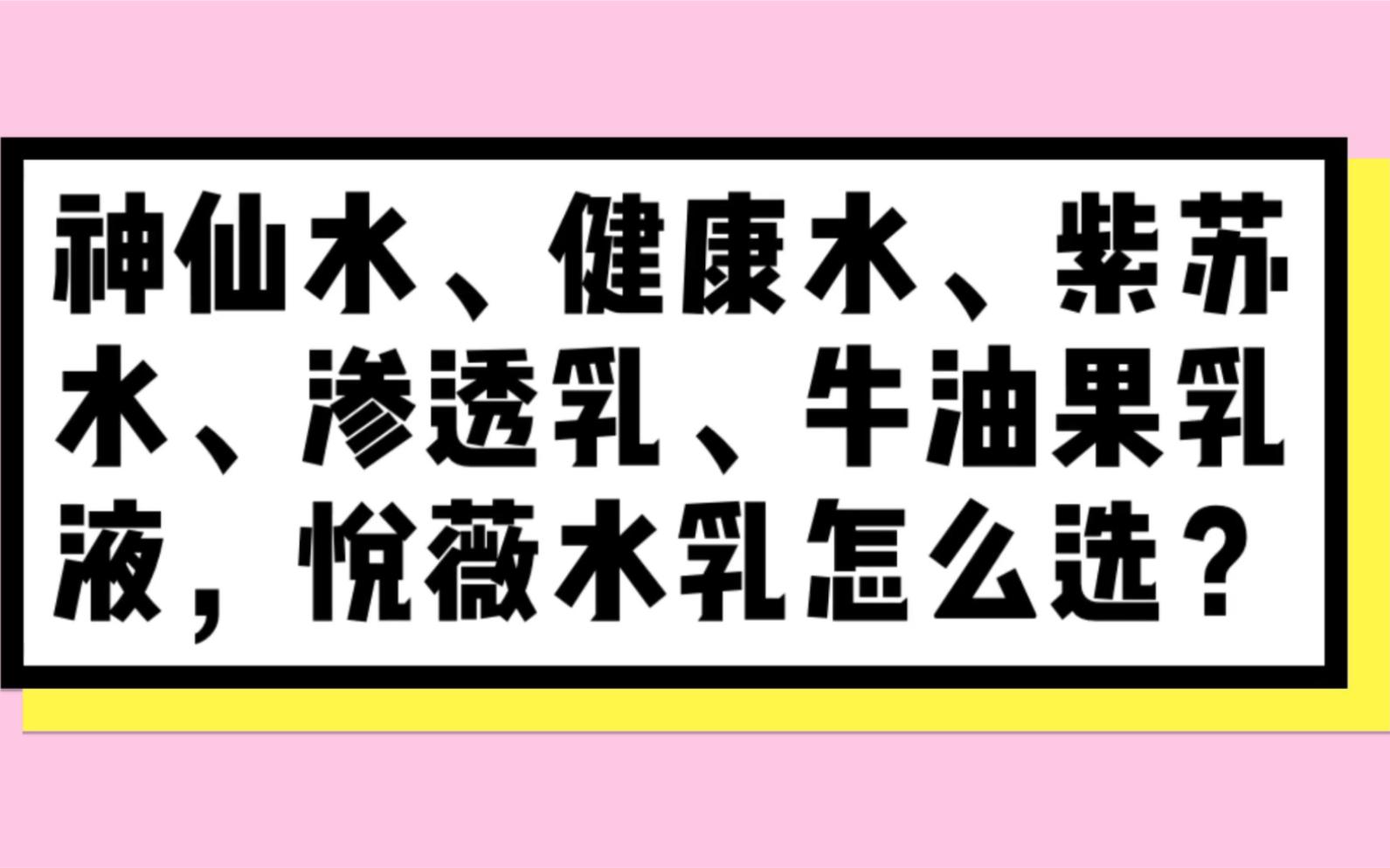 【空瓶记】SK2、资生堂悦薇、澳尔滨、黛珂之红黑榜(⁎⁍̴̛ᴗ⁍̴̛⁎)