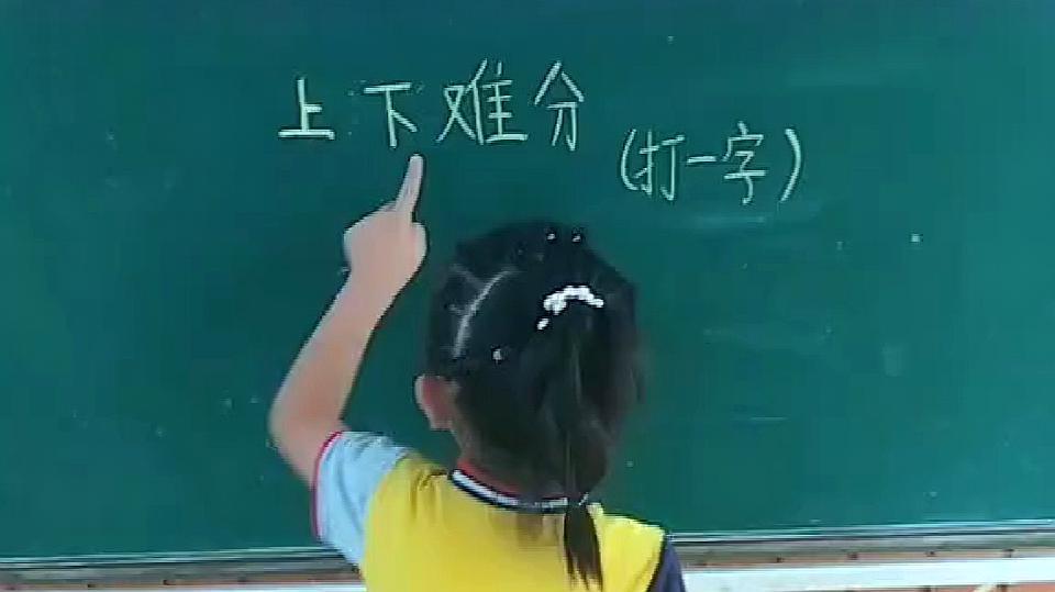 老师出题:上下难分是什么字?这个答案要火了