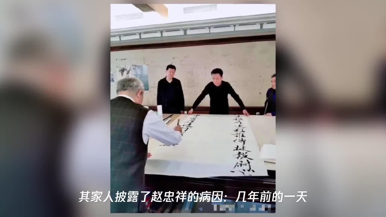 赵忠祥灵堂曝光,20日将举行告别仪式,其家人披露赵忠祥的病因