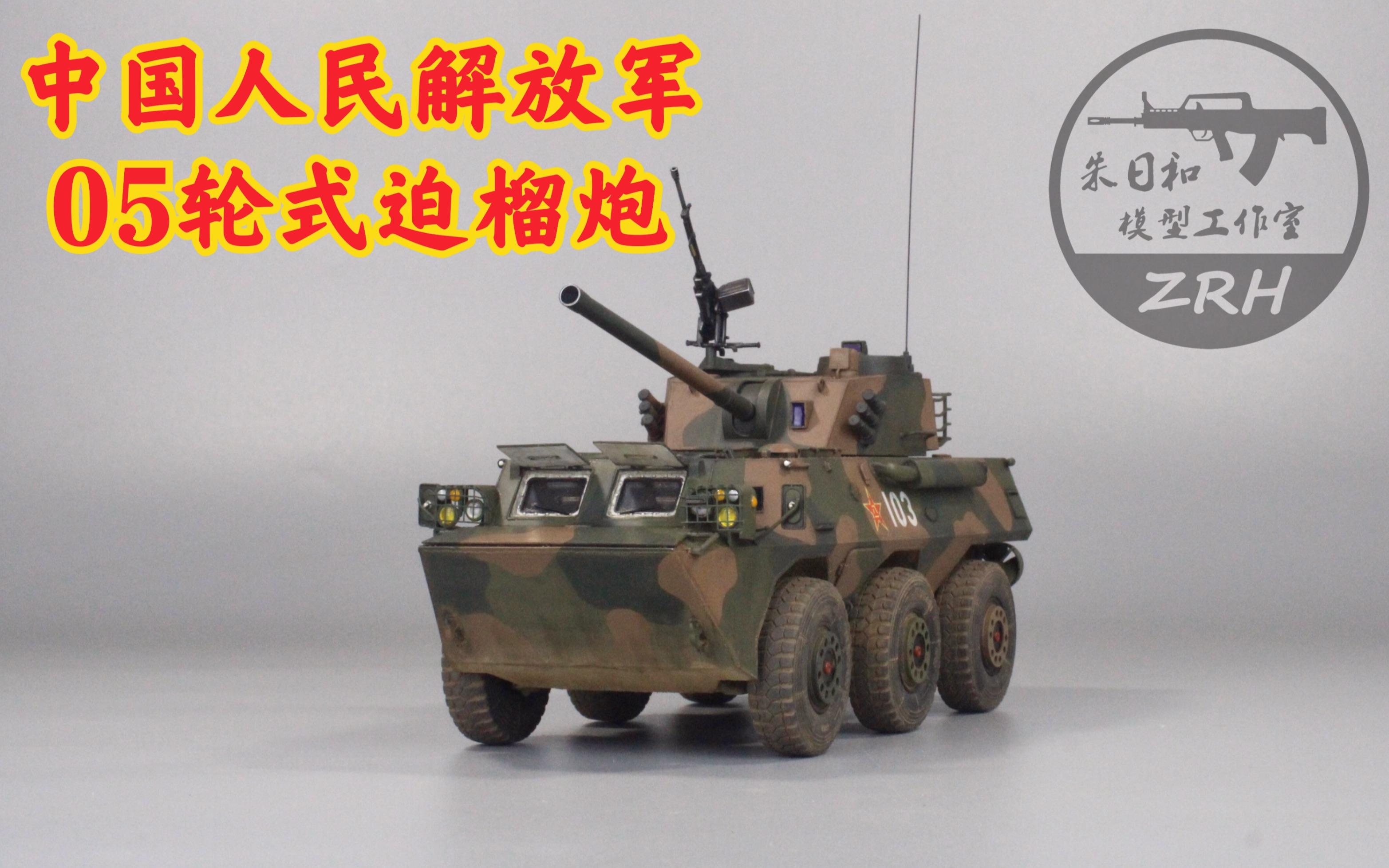 【模型制作教程】解放军05式120自行迫榴炮〖中国崛起 第2期〗