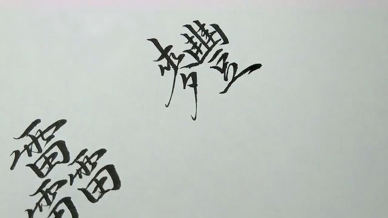 硬笔书法:手写汉字中最难写的字,这些字你都认识吗?