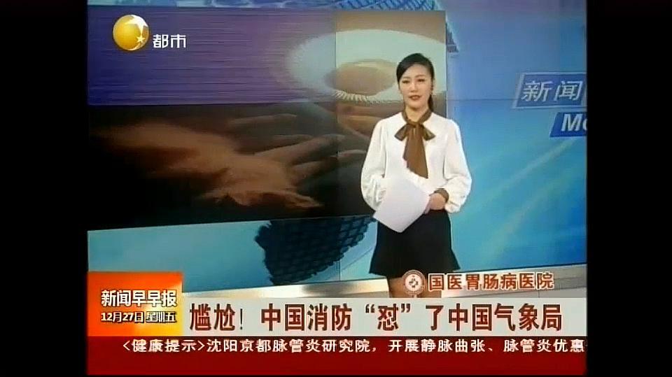 """尴尬!中国消防""""怼""""了中国气象局"""