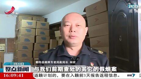 上饶警方查获跨省贩卖假烟案 涉案金额125万