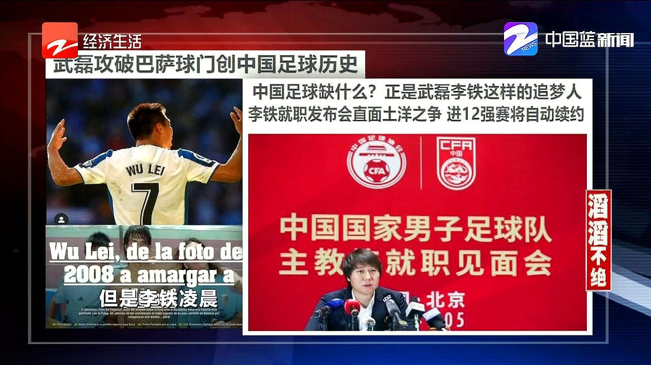 朋友圈刷爆了!武磊攻破巴萨球门创中国足球历史!李铁谈续约条件