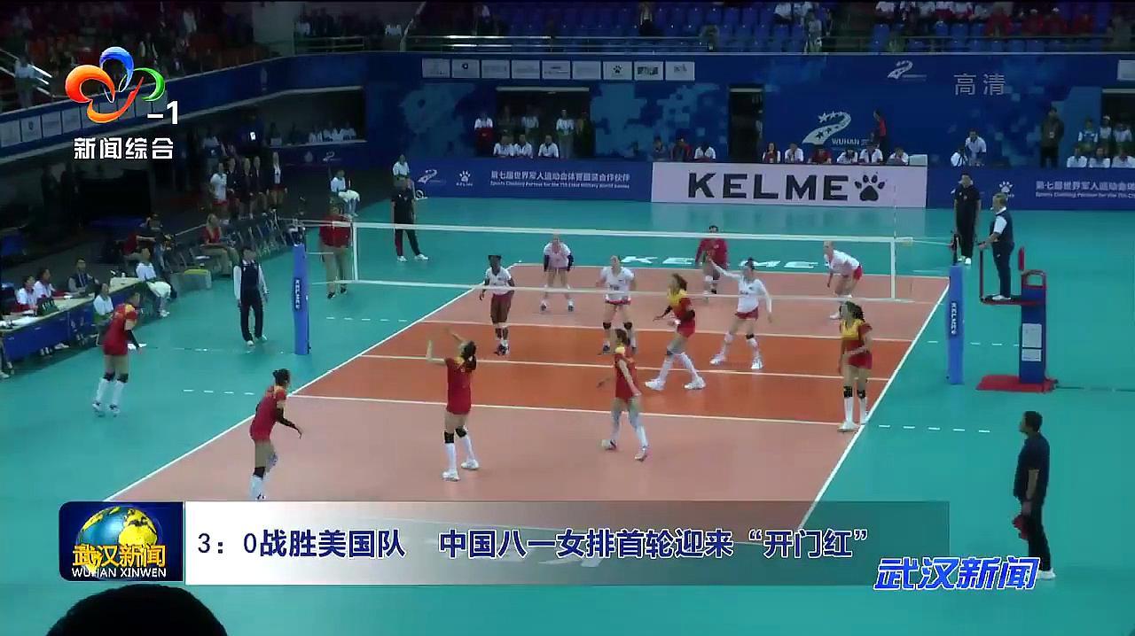 """3-0战胜美国队 中国八一女排首轮迎来""""开门红"""""""