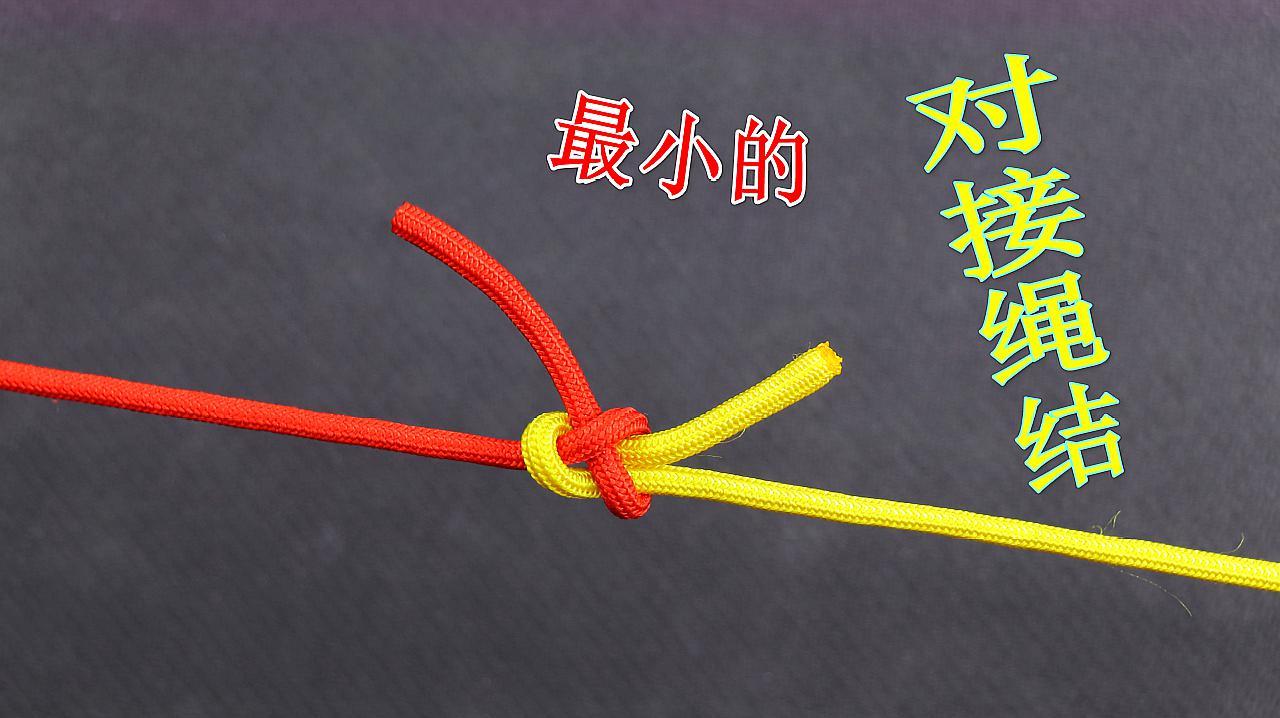 两绳头对接方法图解