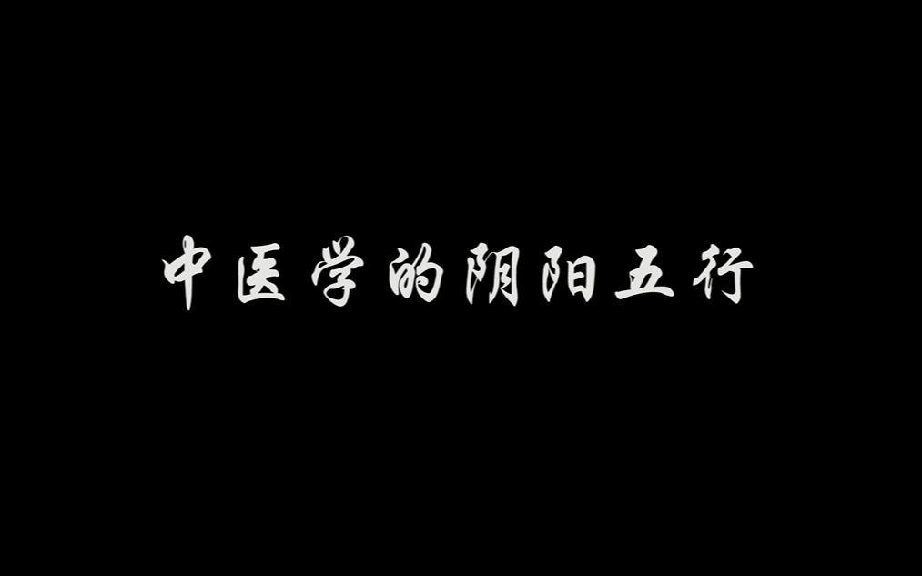 【中医药科普】三、中医的阴阳五行