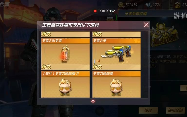 cf手游:买黄金赏金令送的一堆箱子能开出永久英雄(角色)吗?你们开到了吗?
