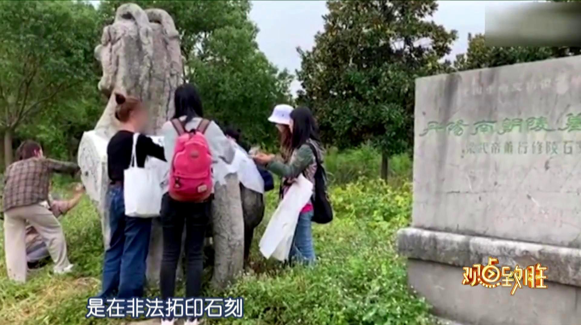 1500岁南朝石刻遭非法拓印 涉事大学师生表示道歉