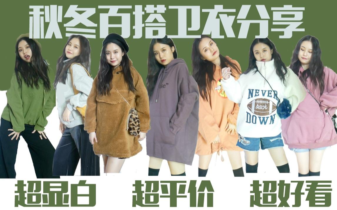 7款超喜欢秋冬卫衣推荐|超显白|学生党必备|百搭又平价|日常穿搭分享