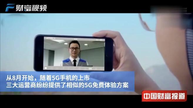 「中国财富报道」5G套餐预约用户已近千万 专家:今年还难形成使用规模