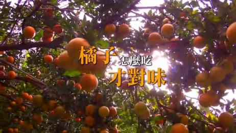 美食:橘子怎么吃才对味?