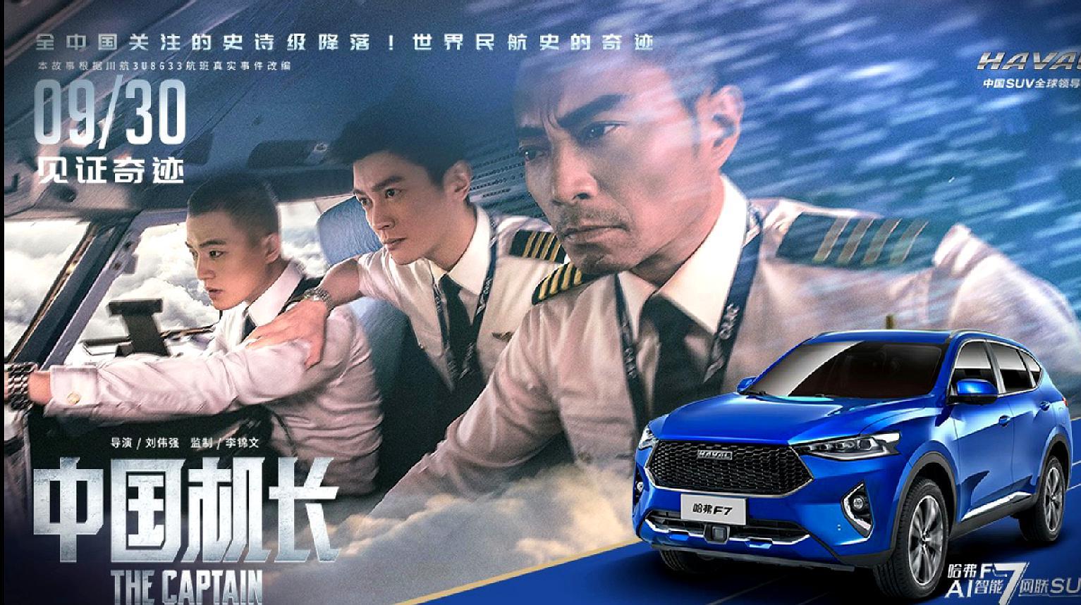哈弗F7致敬中国英雄《中国机长》已破15亿 等您一起见证奇迹