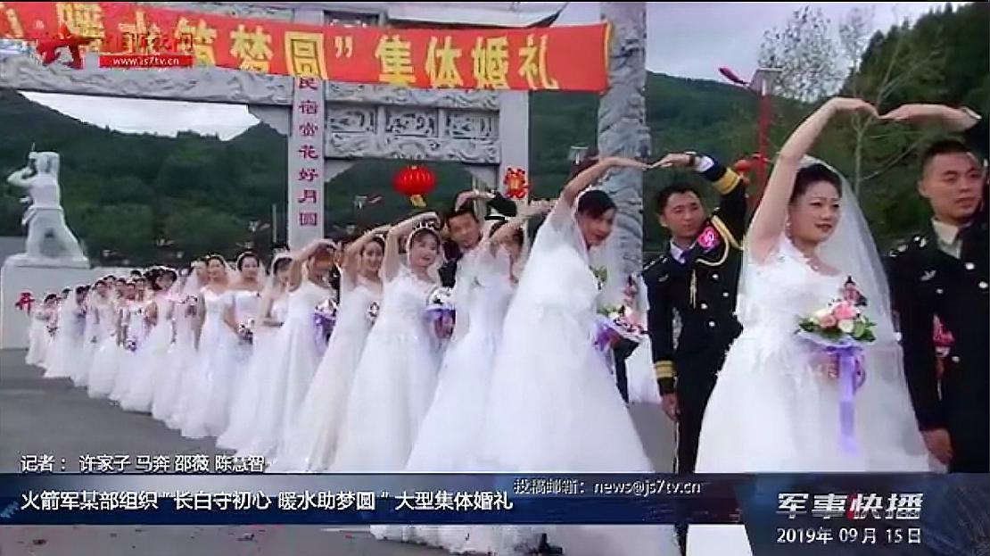 """火箭军某部组织""""长白守初心 暖水助梦圆""""大型集体婚礼"""
