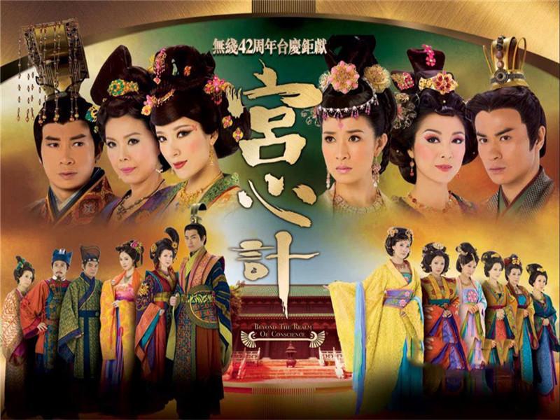 宫心计:是香港电视广播有限公司于2009年制作的古装电视剧图片