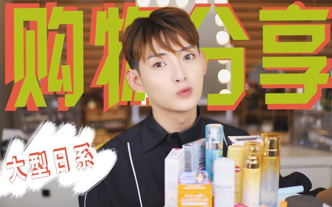 药妆店竟然有雷品?!真香伴随踩雷:我在日本买了什么?