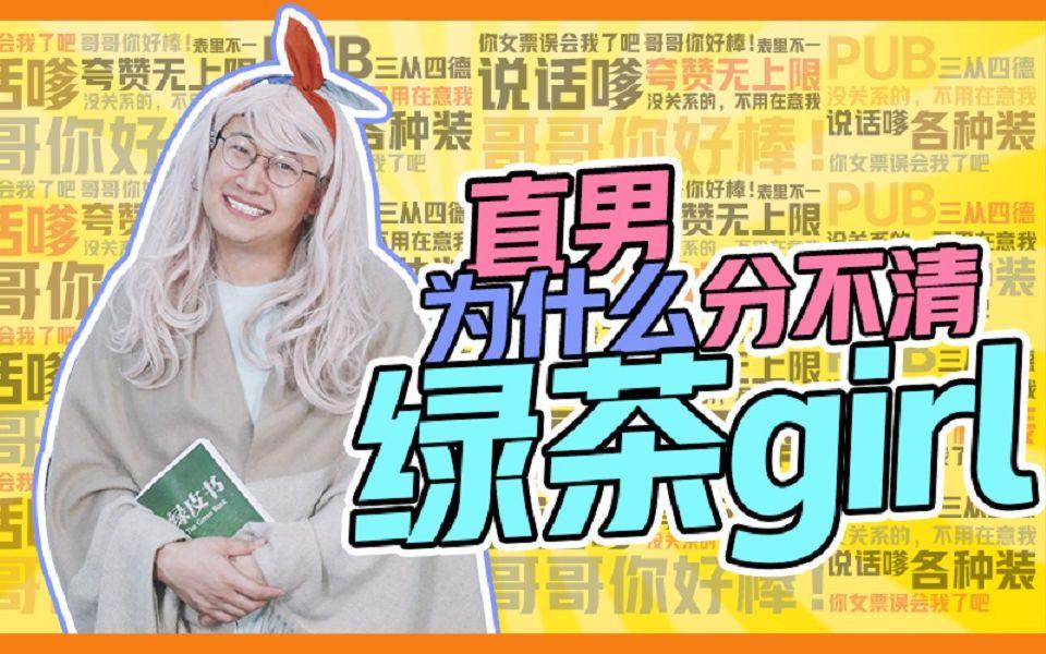 直男真的分不清绿茶girl?!