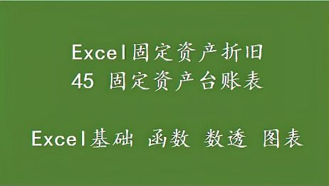 Excel固定资产折旧 45 固定资产台账表2