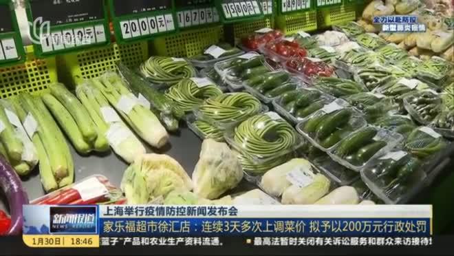 上海市场监管局查处哄抬物价等案件共12起 家乐福徐汇店被处罚200万