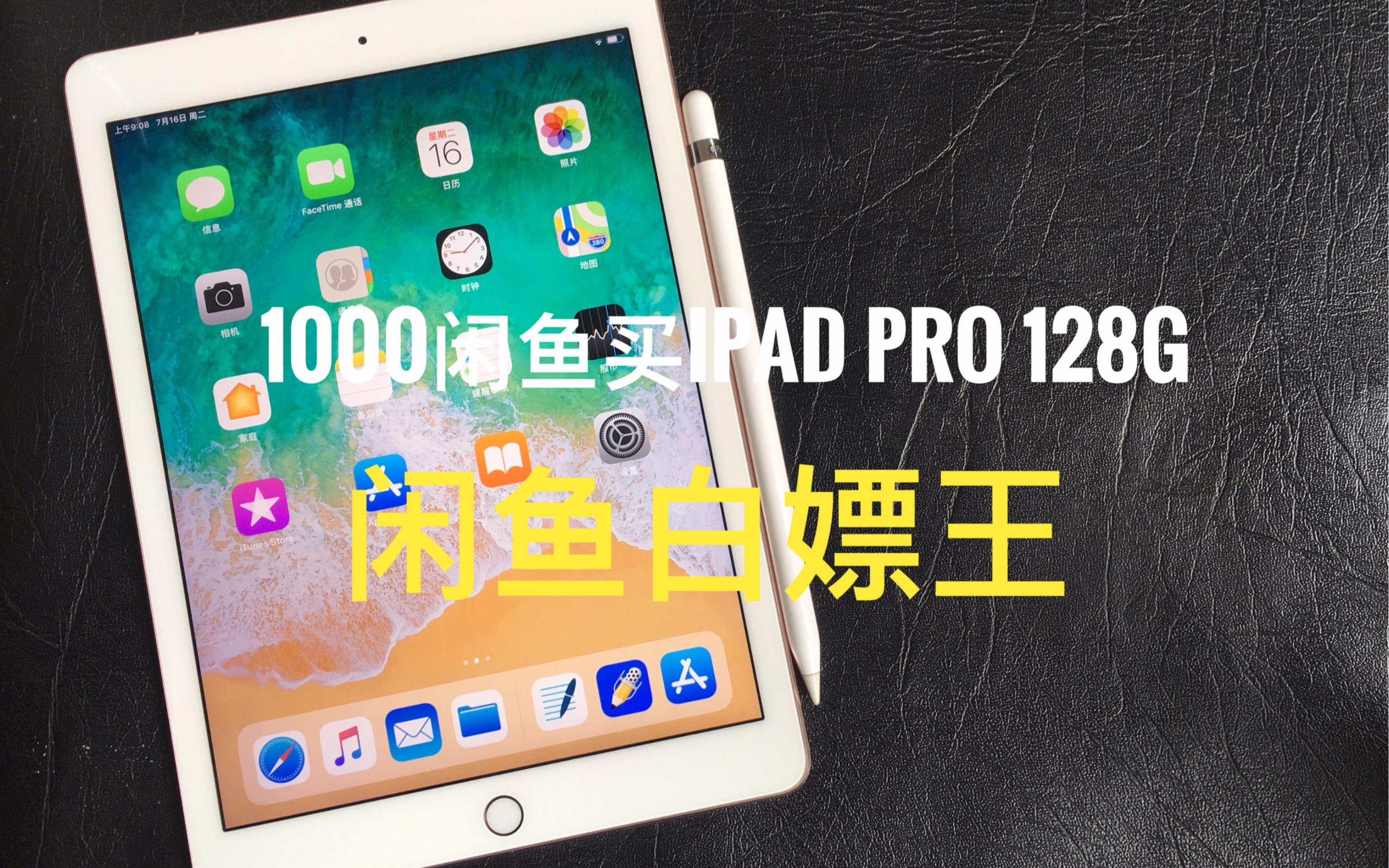 1000闲鱼iPad Pro9.7 128g,穷学生捡垃圾推荐系列开箱评测