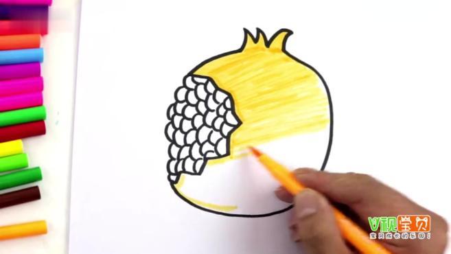 02:57  来源:好看视频-石榴简笔画彩色,简笔画教程 4石榴简笔画