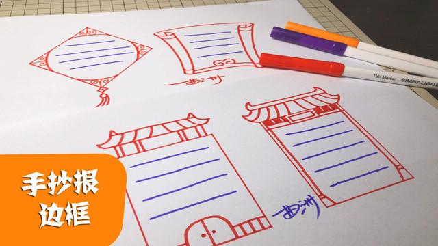 一分钟教孩子画出新年手抄报边框,家长不用担心作业了