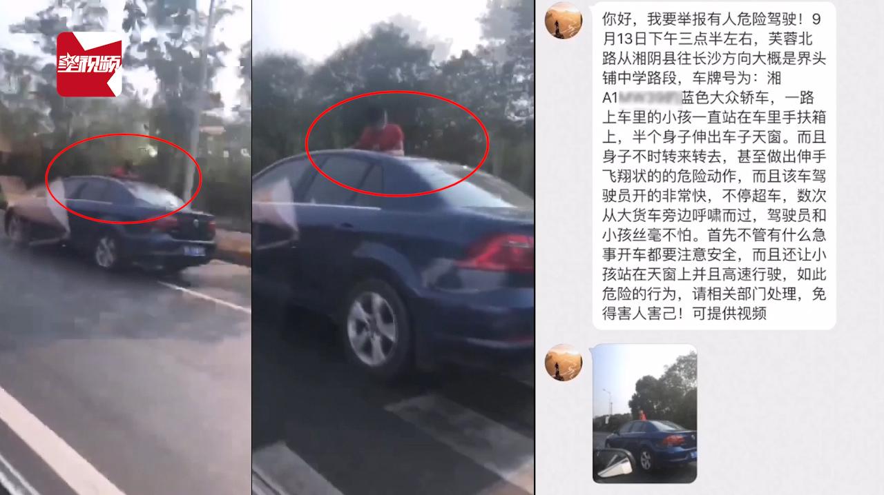 小孩将头伸出轿车天窗被网友举报,受罚驾驶员:他站着好玩啦