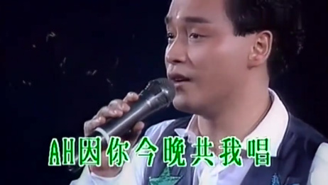 千千阙歌_张国荣