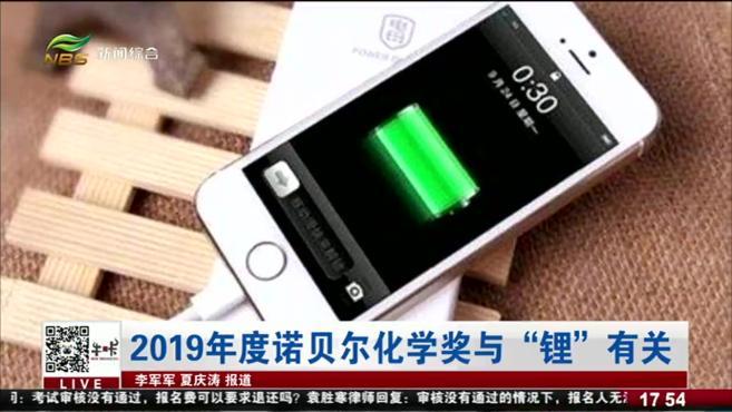"""2019年度诺贝尔化学奖与""""锂""""有关 南京企业与诺奖获得者正在研发下一代锂电池"""