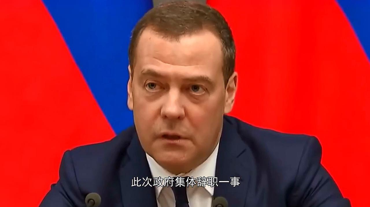 俄罗斯政府为什么集体辞职,看梅梅德韦杰夫怎么说的