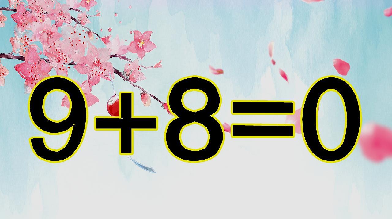 你够聪明吗?9+8=0能成立?我思考10秒得出答案,学霸能否秒答?