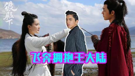 《狼殿下》肖战在剧中嗑CP,剧外飞奔拥抱王大陆,不仅飞吻还比心