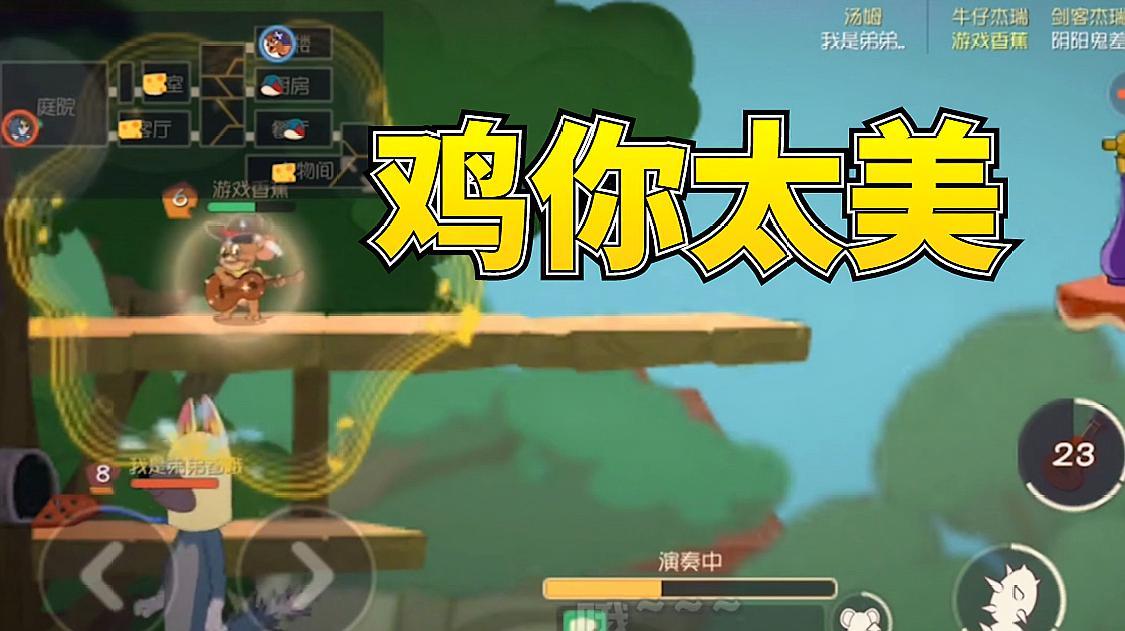 游戏香蕉君:休闲类游戏《猫和老鼠》的视频集锦(二)